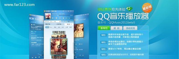 QQ音乐2013 贺岁版