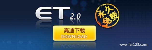 ET加速器 V2.5.0.6 免费的网游加速器