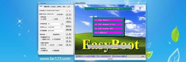 启动易(EasyBoot) 6.0.0.622 简体中文破解版