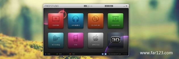 Free Studio 5.3.5 免费的媒体转换工具