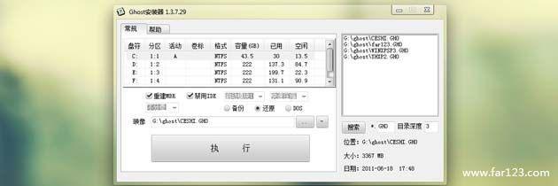 Ghost安装器 v1.5.11.5 快速安装系统镜像