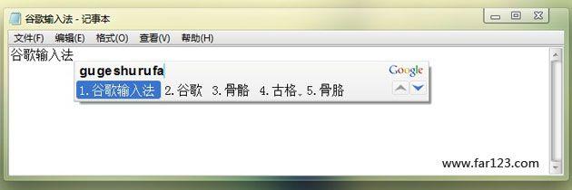 谷歌拼音输入法 v2.7.25.128 简体中文官方安装版