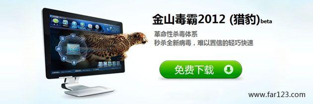 金山毒霸2012(猎豹) SP2.1 正式版