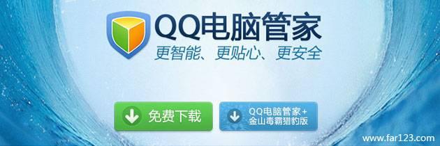 QQ电脑管家 V8.4(10068)官方安装版
