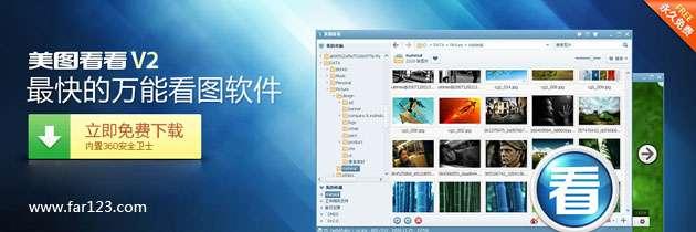 美图看看 V2.1.6.1661 功能强大的图片浏览软件
