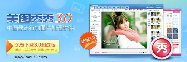 美图秀秀 V3.1.4.1001 官方安装版