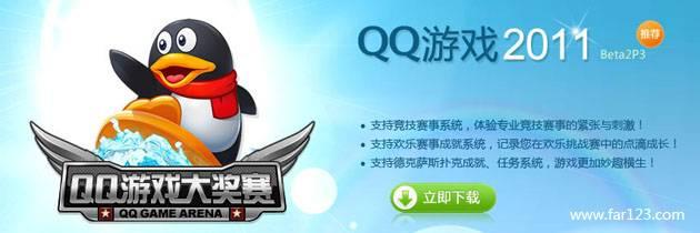 QQ游戏大厅2012 Beta8p1 官方安装版
