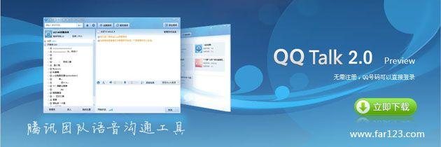 QT语音 V3.2.2 多人语音交流