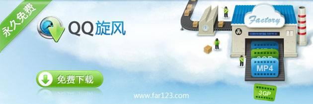 QQ旋风 V3.9(718) 官方正式版