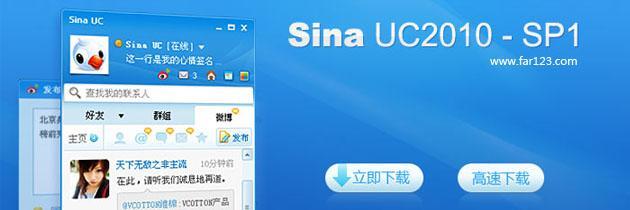 新浪UC2010 SP1(8.3.2.20341)官方正式版