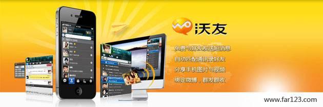 沃友 1.0.1.8 中国联通推出的信息聚合业务
