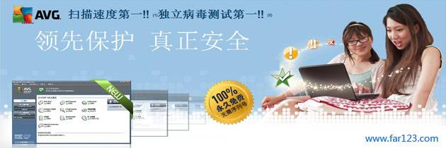 AVG Anti-Virus Free 2012(免费杀毒软件)