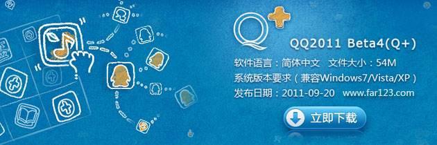 QQ2012 (Q+) 3486官方安装版