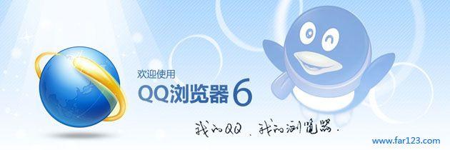 QQ浏览器 V6.14 官方安装版