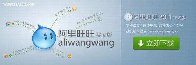 阿里旺旺 2012 7.20.21 官方安装版