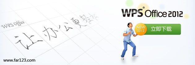 WPS Office 2012(8.1.0.3035) 官方简体中文版