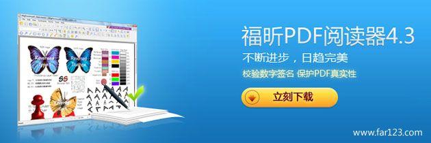 福昕阅读器(Foxit Reader)V4.3.1.0218 中文版