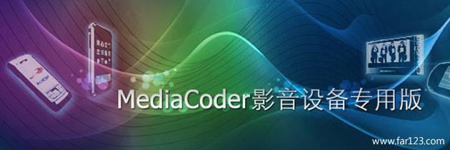 MediaCoder 影音转码快车 0.8.12 Build 5245