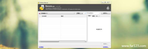 Recuva v1.53.1087 可恢复被误删除的文件
