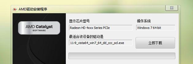 AMD驱动安装程序 AMD Driver Autodetect 1.0.4.0
