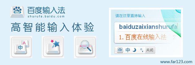百度拼音输入法 v5.4 官方安装版
