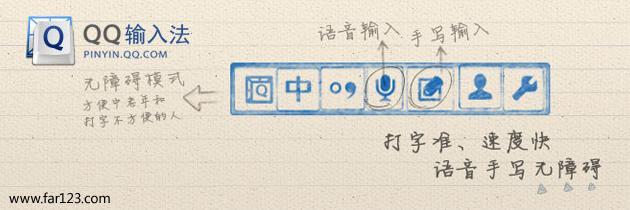 QQ拼音输入法 V4.7.2065.400 官方安装版