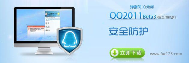 QQ6.9 轻聊版