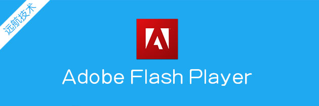 Adobe Flash Player ActiveX V29.0.0.171