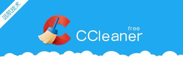 CCleaner v5.49.6856 简体中文专业版