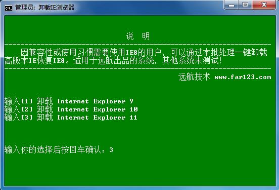 卸载IE浏览器