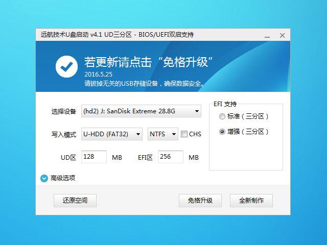 U盘启动制作工具 v4.6 BIOS/UEFI